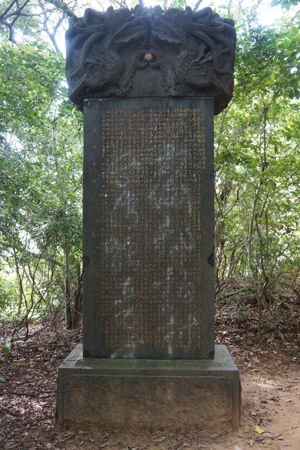 A large stone tablet close to the Beitou entrance.