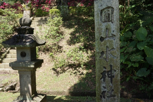 A signpost and stone lantern at the Yuanshan Water Shrine.